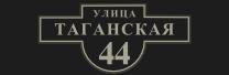 Таганская, 44